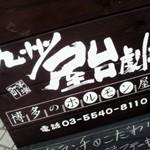 博多のホルモン屋台「九州屋台劇場」で トリッパ肉片煮込カレー