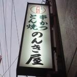 串かつ・とん焼「のんき屋」で 串かつとん焼どて焼赤味噌なおでん