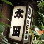 鮨 よし町「太田鮨」