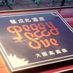 麺点心酒家「Peggy Sue」
