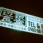 NUCHIGUSHI CUISINE「辺銀食堂」で 五色餃子島食材の宴
