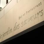 Bar et Restaurant「Le jardin des saveurs」でトリップ煮込