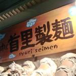 おきなわすば「首里製麺」