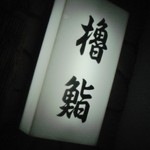 すし「櫓鮨」