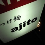 つけ麺「ajito」で 潜み入る僥倖な麺料理ロッソ