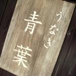 うなぎ「青葉」で 肝の串焼きと蒸し器横目にうな丼青葉肉厚蒲焼