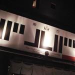 ノンジャンル居酒屋レストラン「東京バルバリ」で  くにオフ目眩く