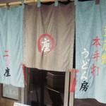 武蔵野本手打うどん房「エン座」で むほほーの季節の霙糧もり