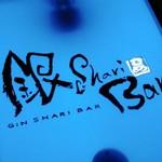 こだわりご飯バー「銀Shari Bar」で お茶碗御飯
