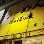 ら~めん「ぽっぽっ屋」本店
