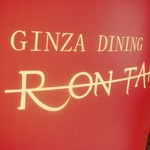 GINZA DINING「RONTAN」