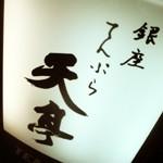 銀座・てんぷら「天亭」