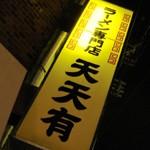 ラーメン専門店「天天有」で 煮卵入りチャーシューメン
