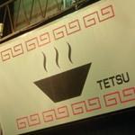つけ麺「TETSU」