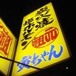 元祖炭火焼・塩ホルモン「寅ちゃん」新所沢店