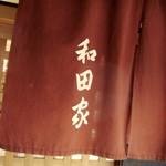 季節料理・銘酒処「和田家」