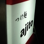つけ麺「ajito」で ロッソ冬バージョンとピザソバ予告