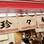 中華料理「珍々軒」で 猥雑アメ横味なレバタン