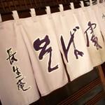 そば處「長生庵」で 一興なるかきのそば粉天ぷらそば
