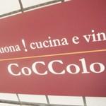 cucina e vino「Coccolo」で 渡りガニのトマスパに思案