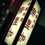 """中国料理「帝里加」で 楽しいとりじゃがい""""毛""""メン"""