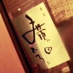 食堂「廣田」田園調布で 空前絶後のカキボール