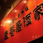 台湾小菜料理「慶香居酒家」で 酸味ほどよいカキの黒酢炒め
