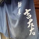 自家製麺「麺屋 吉左右」で ワシと掴む大盛りつけ麺
