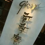 季節料理と空間のお店「ginza香季庵」で 三位一体柚子香カレー