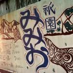 中華そば&BAR「祇園みみお」で 呑んだ挙句の中華そば