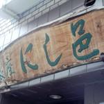 とんかつ専門店「銀座 にし邑」で ぐるりと囲む9つのカキフライ
