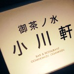 レストラン「御茶ノ水 小川軒」で チョコパイな?チョップドビーフ
