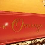 洋食「Omiya」新丸ビル店で 20食限定しょうゆキノコハンバーグ