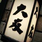 日本料理「大友」で 昭和の匂いを纏った木の葉なお弁当