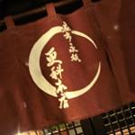 そば「麻布永坂 更科本店」で 御膳そばと貝柱かき揚げ