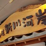 居酒屋「新川河岸」で 倉橋島カキフライ軽妙に弾ける牡蠣魅力