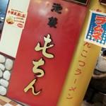 東京とんこつラーメン「池袋 屯ちん」川崎店で 中盛り得入りミソ