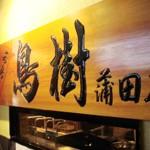 若鳥焼「鳥樹」蒲田店で 大胆肉厚切りの鳥料理たち