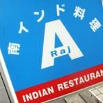 南インド料理「A Raj」で サンバールと鶏のキーマのCセット