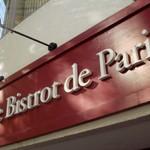 ビストロ「Le Bistro de Paris」で 陽射しの中の的射鯛のポワレ
