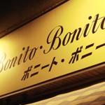 麺「ボニート・ボニート」で 後味すっきりの鰹節鯖節煮干仕立て