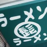 ラーメン「髭」で 二郎線上の醤油なラーメンとイケるチャーシュー