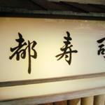 すし「都寿司」蛎殻町で 羽太を含んだ特撰にぎり