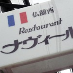 仏蘭西Restaurant「ナヴィール」で 香り高い魚のムニエル