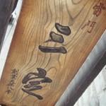 雷門・天ぷら「三定」で 中身のズレた中かき揚げ丼