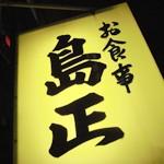 お食事 「島正」で 卵コンニャク豆腐大根牛スジどて焼き