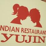 インド料理 「友人」八丁堀店で どろ旨のサグプラウンカレー