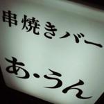 串焼きバー「あ・うん」で 和洋煮込みに串三本