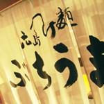 広島つけ麺「ぶちうま」四谷店で アルデンテな10辛つけ麺