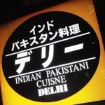 カレー料理専門店「デリー」上野店で ひーひーインドカレー★3